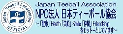 日本テイーボール協会ホームページ