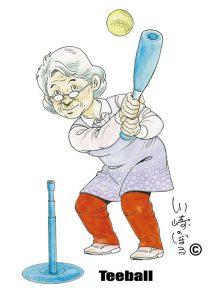 ティーボールをするおばあさん