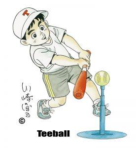ティーボールをする小学生の男の子