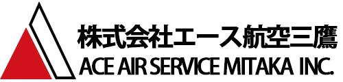 株式会社エース航空三鷹